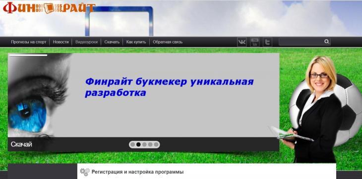 Finrayt-bukmkeker главная страница