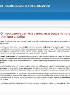 Infototo сайт