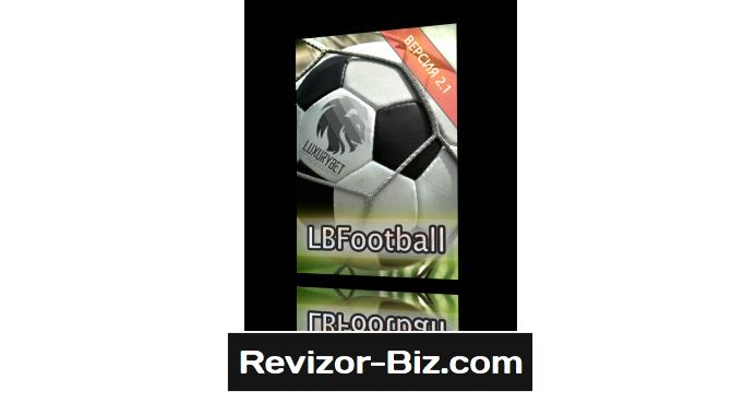 LBFootball-v2.11