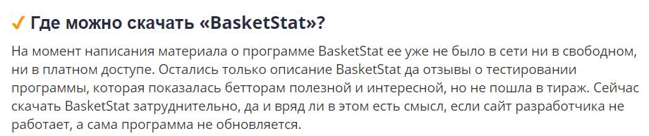 basketstar где скачать