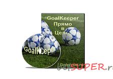 goalkeeper программа