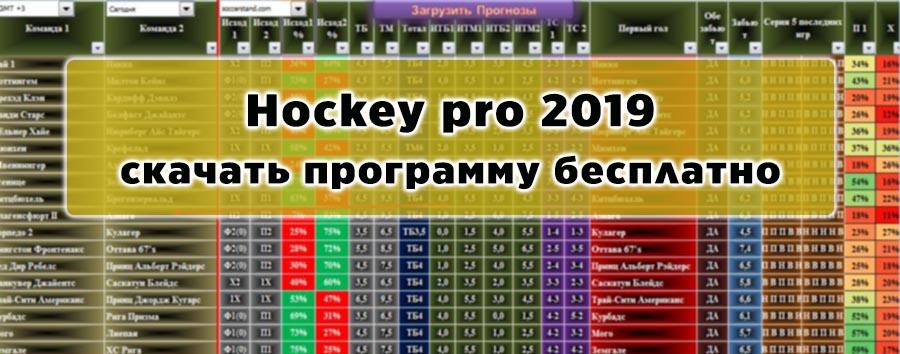 hockey pro скачать