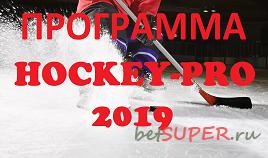 hockey-pro