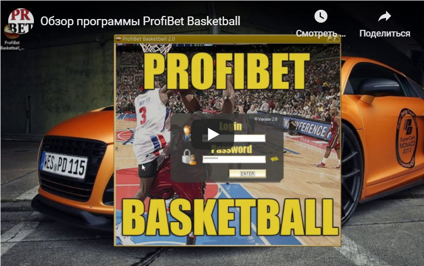 profitbet basketball