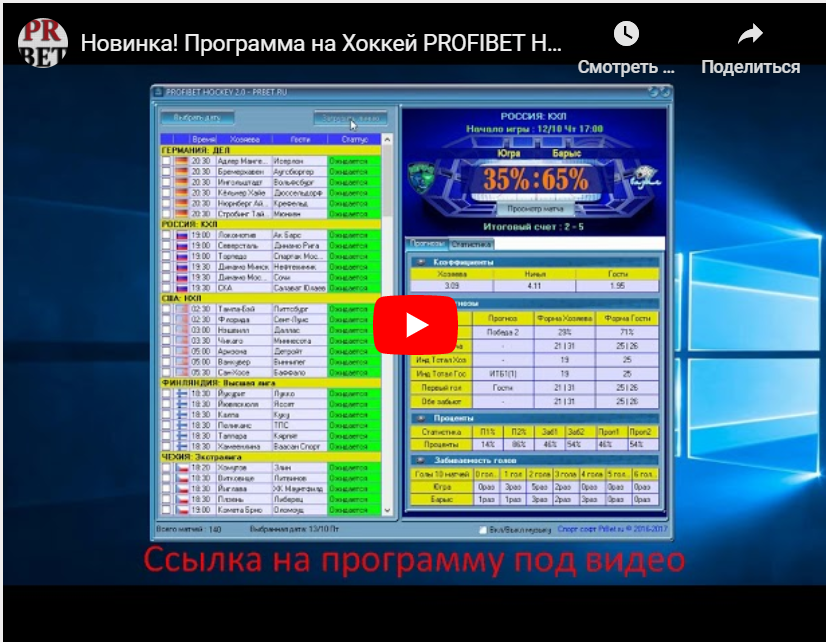 profobet hockey как ставить
