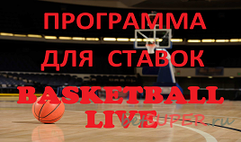 программа basketball-live