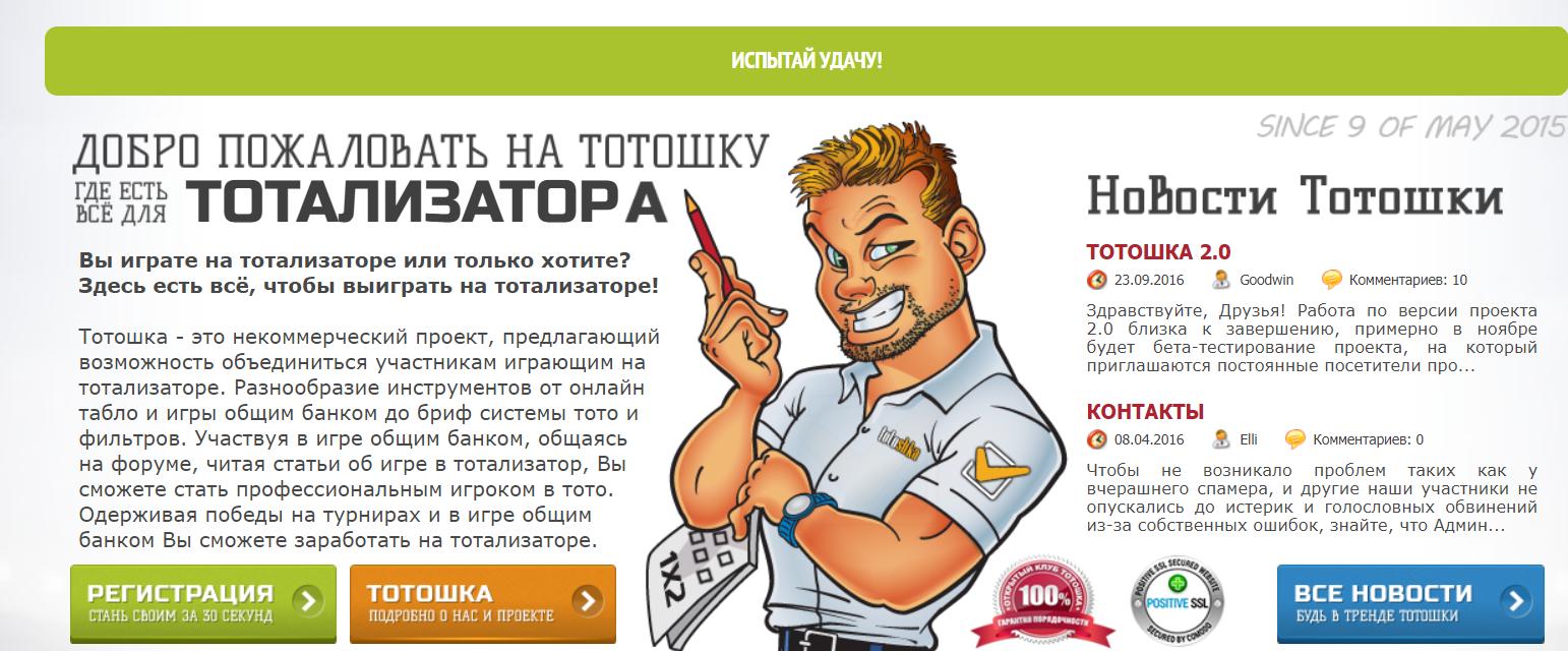 totoshka