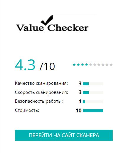 valuechecker